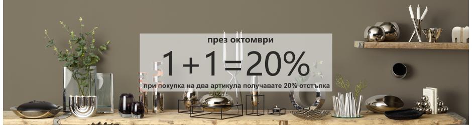 1+1=20%